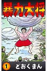 暴力大将 (1) Kindle版