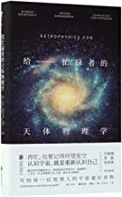 Astrophysics for People in a Hurry (Chinese Edition)