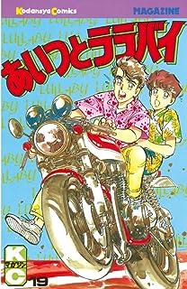 あいつとララバイ(19) (週刊少年マガジンコミックス)