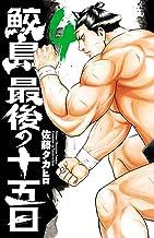 表紙: 鮫島、最後の十五日 4 (少年チャンピオン・コミックス)   佐藤タカヒロ
