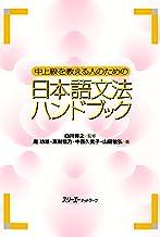 表紙: 中上級を教える人のための日本語文法ハンドブック | 高梨信乃