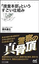 表紙: 「捜査本部」というすごい仕組み (マイナビ新書) | 澤井 康生