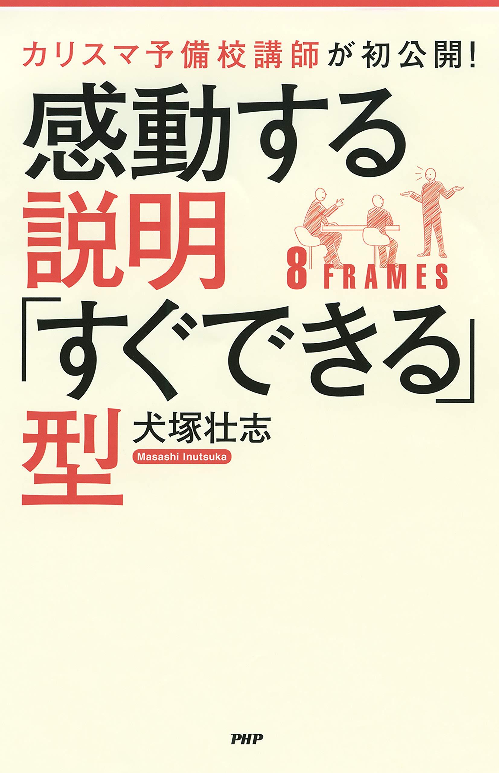 カリスマ予備校講師が初公開! 感動する説明「すぐできる」型 (Japanese Edition)