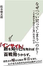 表紙: なぜ「つい買ってしまう」のか?~「人を動かす隠れた心理」の見つけ方~ (光文社新書)   松本 健太郎