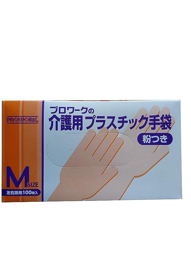 考える一時的実際介護用プラスチック手袋 粉つき Mサイズ 左右兼用100枚入