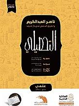 كتاب التحصيلي علمي