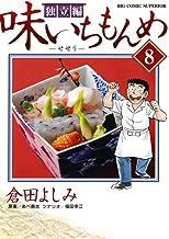 表紙: 味いちもんめ 独立編(8) (ビッグコミックス) | あべ善太