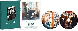 真実 コンプリート・エディション(2枚組)(初回生産限定) [Blu-ray]