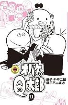 表紙: オバケのQ太郎(11) (てんとう虫コミックス) | 藤子・F・不二雄