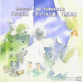 朗読 宮沢賢治名作選集6「やまなし」「オツベルと象」「雪わたり」...