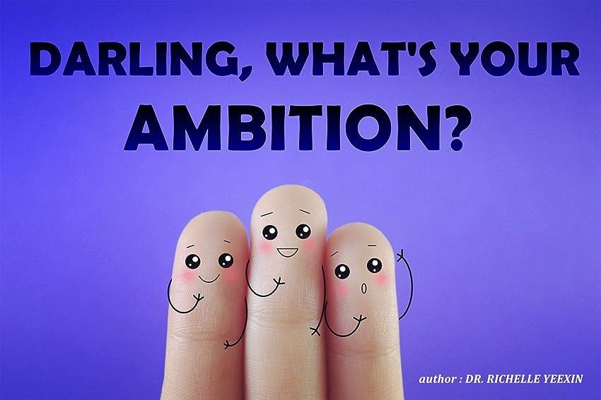 大きさ異なる想像力豊かなDarling, what's your ambition? (Occupation Book 1) (English Edition)