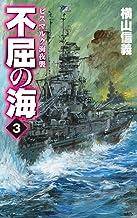 表紙: 不屈の海3 ビスマルク海夜襲 (C★NOVELS) | 横山信義