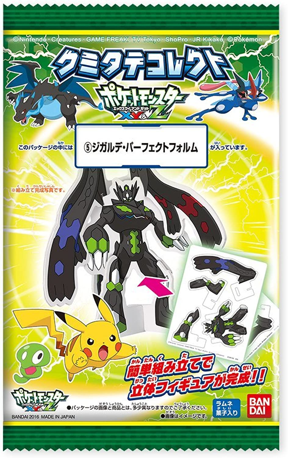 Kumi greenical collect Pokemon XY & Z 16 pieces Candy Toys & soft confectionery products (Pokemon)