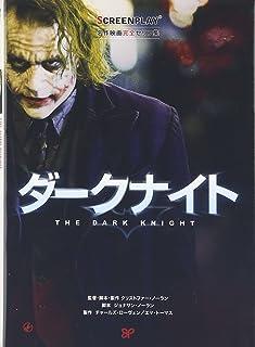 ダークナイト (名作映画完全セリフ音声集スクリーンプレイ・シリーズ)