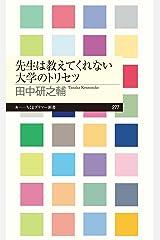先生は教えてくれない大学のトリセツ (ちくまプリマー新書) Kindle版