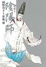表紙: 陰陽師 2 (ジェッツコミックス) | 夢枕獏