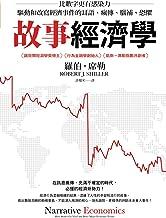 故事經濟學: 比數字更有感染力,驅動和改寫經濟事件的耳語、瘋傳、腦補、恐懼 (Traditional Chinese Edition)