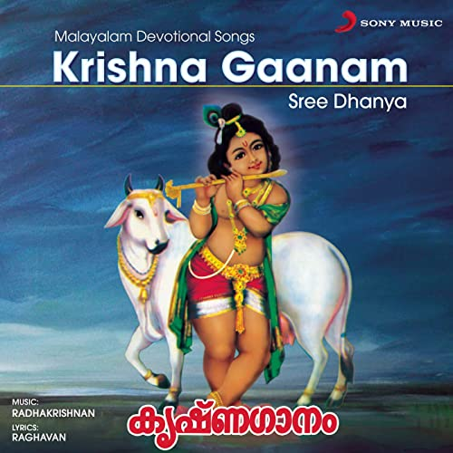 Krishna Gaanam (Malayalam Devotional Songs) by Sree Dhanya
