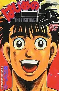 はじめの一歩(87) (講談社コミックス)
