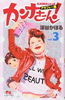 カンナさーん! アラフォー編 3 (クイーンズコミックス)