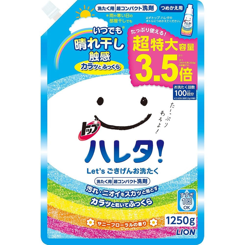 【大容量】トップ ハレタ 洗濯洗剤 液体 詰め替え 1250g