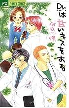 表紙: Dr.は甘いキスをする (フラワーコミックス) | 河丸慎