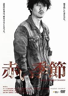 赤い季節(初回生産限定盤)(DVD+CD)