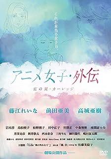 アニメ女子・外伝~藍の翼・カーレッジ [DVD]