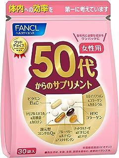 (新) ファンケル (FANCL) 50代からのサプリメント女性用 (15~30日分) 7粒×30袋