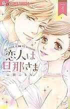恋人は旦那さま (1) (フラワーコミックスアルファ)