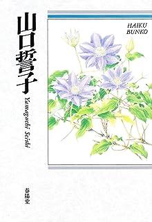 山口誓子―自選三百句 (俳句文庫)