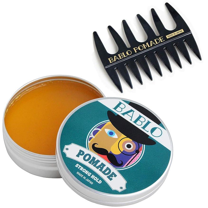 肉寝る側溝バブロ ポマード(BABLO POMADE) ストロング ホールド メッシュコーム 櫛 セット メンズ 整髪料 ヘアグリース 130g