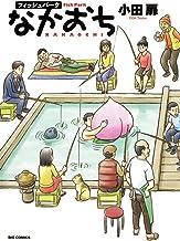 表紙: フィッシュパークなかおち (ビッグコミックス) | 小田扉