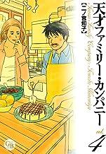 表紙: 天才ファミリー・カンパニー (4) (幻冬舎コミックス漫画文庫) | 二ノ宮知子