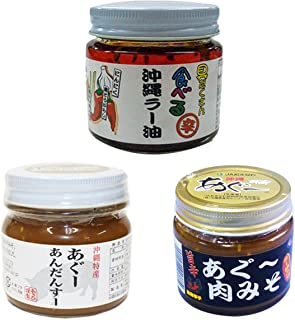 旨いもんハンターオリジナル 食べるラー油 あぐー肉みそ 3種セット MGあさひ 人気のラー油と肉味噌2種をセットに! 沖縄土産にも最適