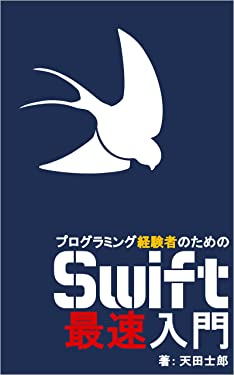 Plograming keikensya no tameno Swift Saisoku Nyumon (Japanese Edition)