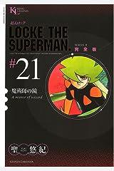 超人ロック 完全版 (21)魔術師の鏡 Kindle版