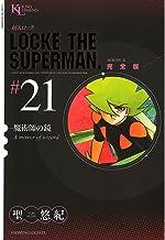 超人ロック 完全版 (21)魔術師の鏡
