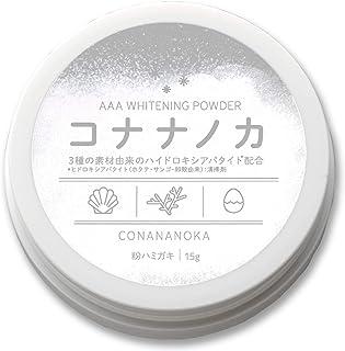 コハルト コナナノカ ホワイトニングパウダー 歯磨き粉 オーラルケア [ ハイドロキシアパタイト 無添加 ] ホームホワイトニング 歯を白くする はみがき粉 歯 ほわいとにんぐ 15g