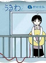 うきわ ー友達以上、不倫未満ー(1) (ビッグコミックス)