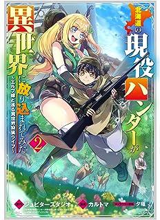 北海道の現役ハンターが異世界に放り込まれてみた ~エルフ嫁と巡る異世界狩猟ライフ~ 2 (マッグガーデンコミックス Beat'sシリーズ)