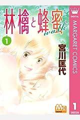 林檎と蜂蜜walk 1 (マーガレットコミックスDIGITAL) Kindle版