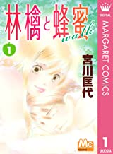 表紙: 林檎と蜂蜜walk 1 (マーガレットコミックスDIGITAL) | 宮川匡代