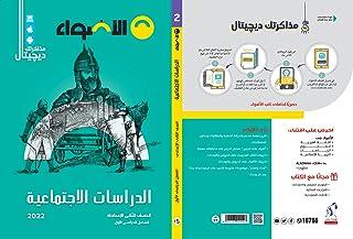 كتاب الاضواء الدراسات الاجتماعية - المرحلة الإعدادية - الصف الثانى الإعدادى