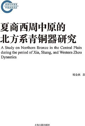 夏商西周中原的北方系青铜器研究