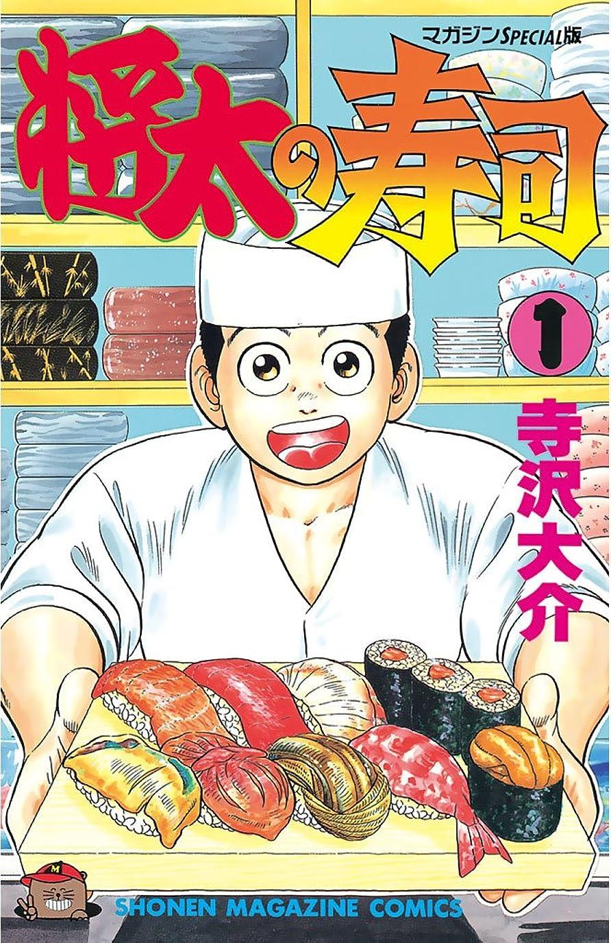 宣言するスペード赤面将太の寿司(1) (週刊少年マガジンコミックス)