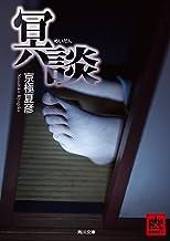 表紙: 冥談 「 」談 (角川文庫) | 京極 夏彦