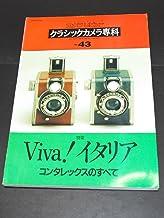 クラシックカメラ専科 no.43―カメラレビュー Viva!イタリア