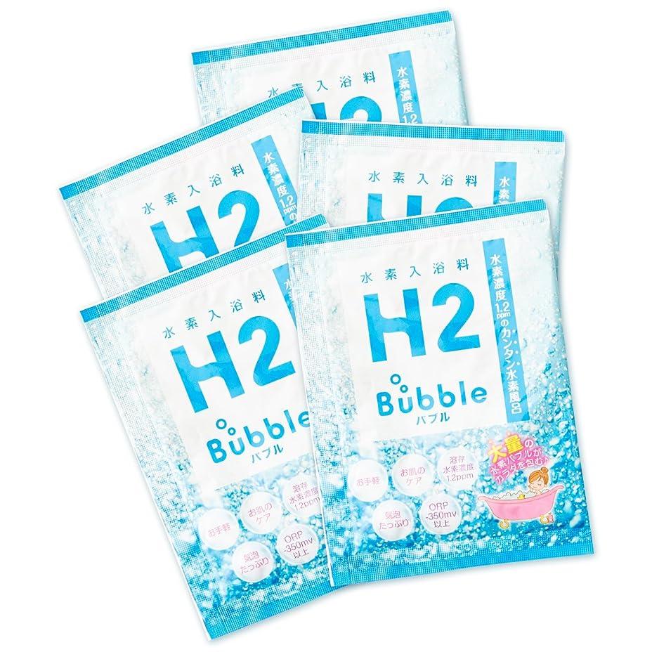 コメント厳最悪H2 Bubble (25g×5袋(5日分))