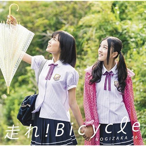 hashire bicycle album